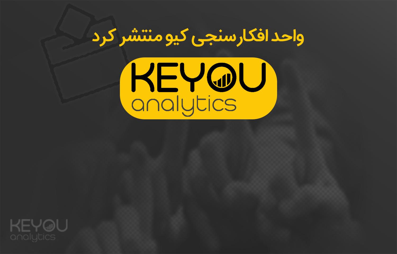 نتایج نظرسنجی ملی انتخابات ریاست جمهوری